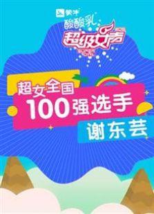 超级女声全国100强选手:谢东芸