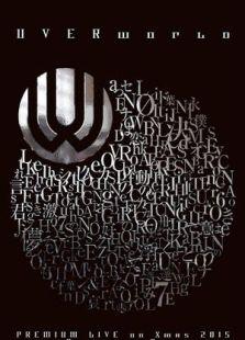 日本超人气热血乐队UVERworld武道馆圣诞演唱会(2015.12.25)