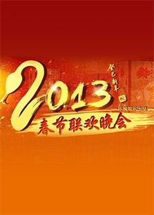 2013东方卫视蛇年春晚