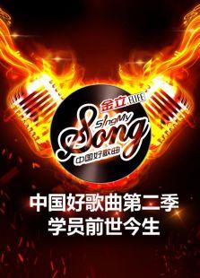 中国好歌曲第二季-学员前世今生