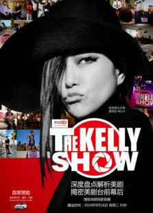 THE KELLY SHOW第一季