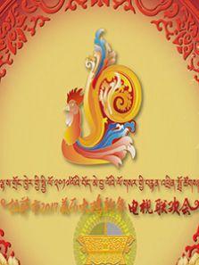拉萨市2017藏历火鸡新年电视联欢会