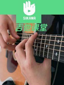 sikana音乐课堂:经典的吉他旋律