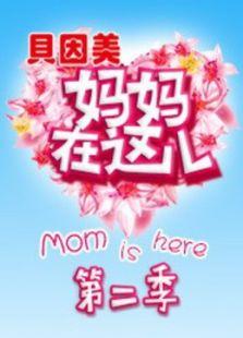 点击播放《妈妈在这儿第2季》