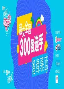 超级女声全国300强选手:潘缘慕蓝