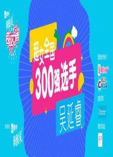 超级女声全国300强选手:吴延睿