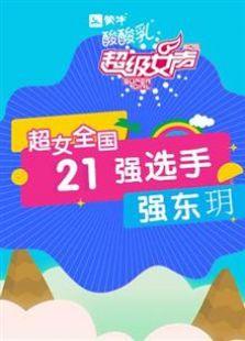 超级女声全国21强选手:强东玥