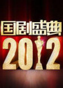 2013安徽卫视跨年晚会