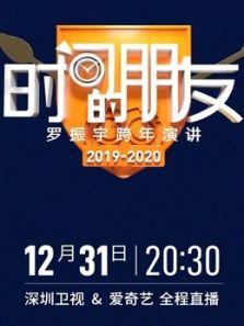 2020深圳卫视跨年晚会·精彩集锦