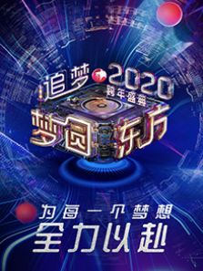 2020东方卫视跨年盛典