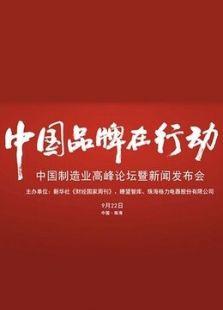 中国制造业高峰论坛