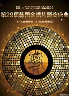 2015第29届金唱片大赏(综艺)