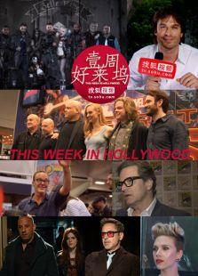 点击播放《一周好莱坞》