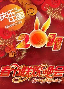 2011湖南卫视春节联欢晚会
