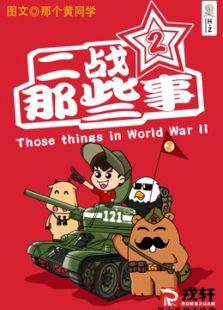 《二战那些事》第二季