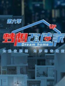 梦想改造家 第6季