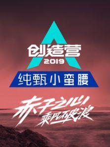 创造营2019