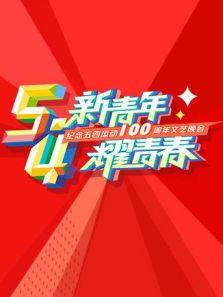 湖南卫视五四文艺晚会