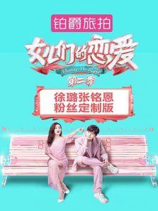 女儿们的恋爱2 徐璐张铭恩粉丝定制版