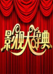 影视大辞典(综艺)