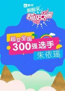 超级女声全国300强选手:朱依瑶