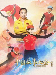 中国故事大会 第2季