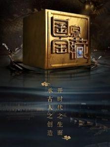 国家宝藏 第2季(综艺)