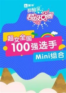 超级女声全国100强选手:Mini组合