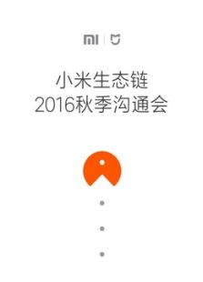 小米生态链2016秋季沟通会
