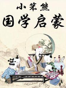 小笨熊国学启蒙 2016