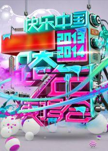 湖南卫视跨年演唱会2014(综艺)