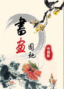 中国蓝·书画园地