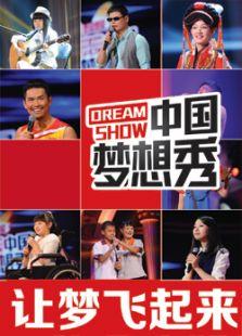 中国梦想秀第5季