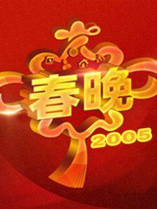 2005央视春晚