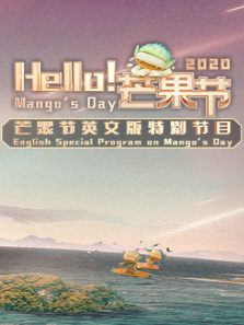 Hello芒果节