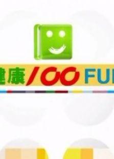 健康100FUN(综艺)