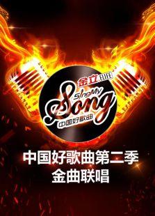 中国好歌曲第二季-金曲联唱