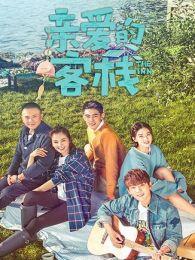 亲爱的客栈(2017)