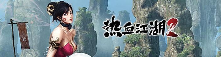 热血江湖2
