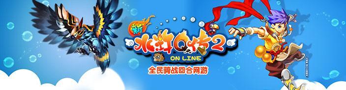 新水浒Q传2