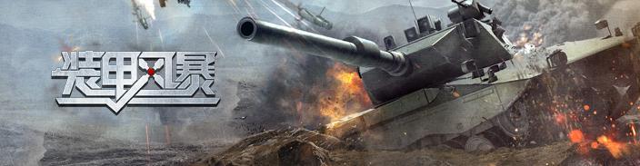 好玩的【装甲风暴】_射击类游戏下载,视频,注册,攻略