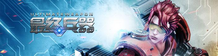 好玩的【最终兵器】_格斗对战类游戏下载,视频,注册