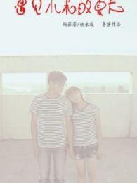 微电影《遇见小米的夏天》