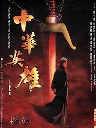 中华英雄(郑伊健版)