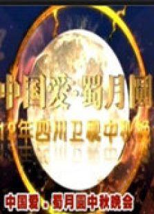 中國愛蜀月圓中秋晚會 2012