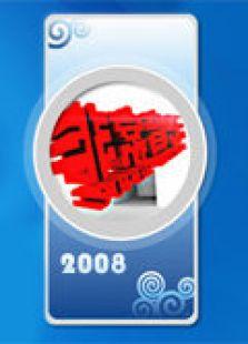 非常音乐 2008