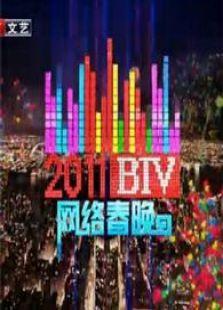 北京BTV网络春晚