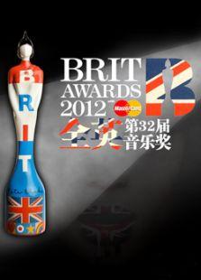 2012年第32届全英音乐奖