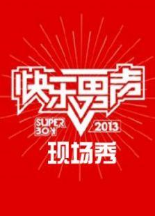 2013快男現場秀