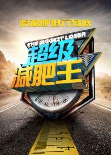 超級減肥王 中國版 2013
